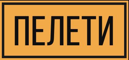 peleti.png